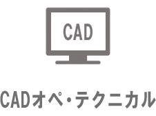 CADオペ・テクニカル