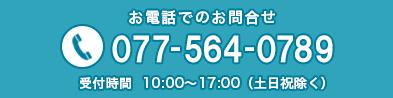 0775640789